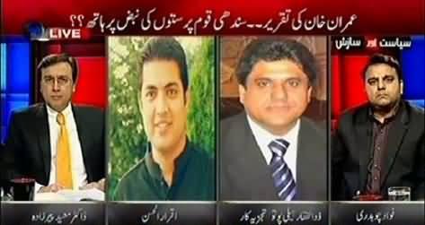 Siasat Aur Saazish Part-1 (Imran Khan Speech in Larkana Jalsa) - 21st November 2014