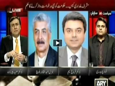 Siasat Aur Saazish Part-2 (Pervez Musharraf Treason Case) - 21st November 2014