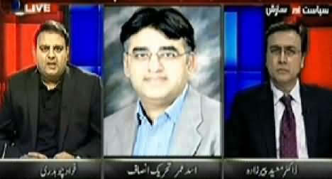 Siasat Aur Saazish (Pervez Musharraf Treason Case) - 31st October 2014