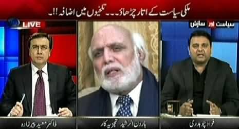 Siasat Aur Saazish (Political Situation Heating Up in Pakistan) – 27th October 2014