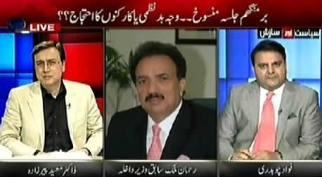 Siasat Aur Saazish (PPP Jalsa Cancelled in Birmingham?) - 15th November 2014