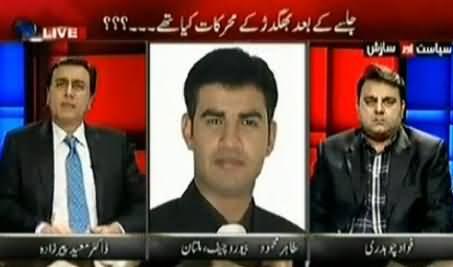 Siasat Aur Saazish (Reasons of Stampede In PTI Jalsa Multan) – 11th October 2014