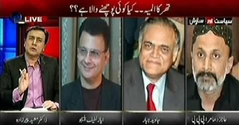 Siasat Aur Saazish (Who Will Arrest the Model Town Culprits?) - 14th November 2014