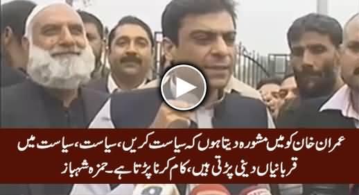 Siasat Mein Qurbaniyan Deni Parti Hain - Hamza Shahbaz Criticizing Imran Khan