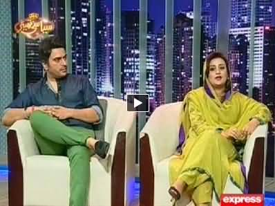 Siasi Theater on Express News - 24th September 2014