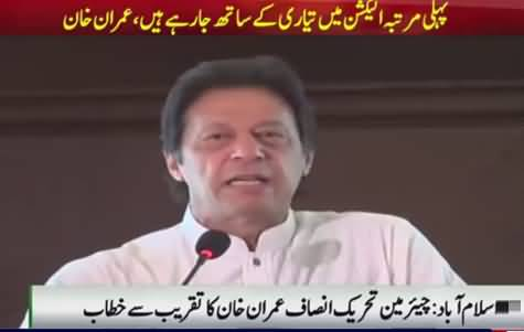 Imran Khan's complete speech at PTI 100 days agenda unveiling ceremony