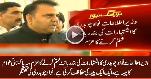 Information Minister Fawad Chaudhry's First Media Talk After Appointment
