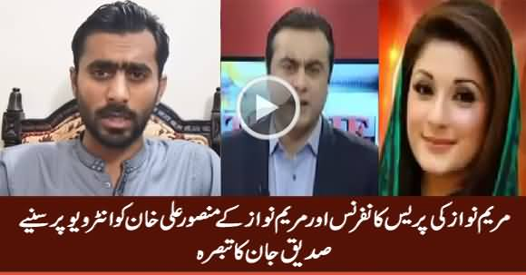 Siddique Jan Analysis on Maryam Nawaz Press Conference & Interview to Mansoor Ali Khan