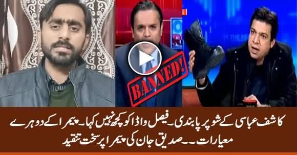 Siddique Jan Bashing PEMRA For Banning Kashif Abbasi's Show & Letting Faisal Vawda Go Scot-Free