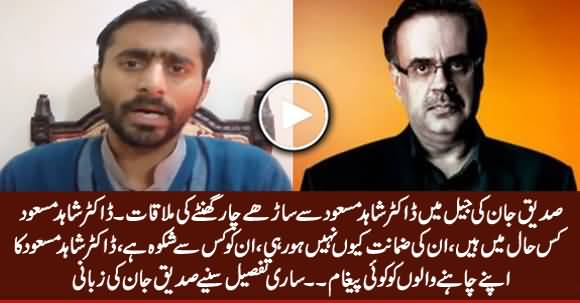 Siddique Jan Detailed Report on Dr. Shahid Masood After Having Four Hours Meeting With Him in Jail