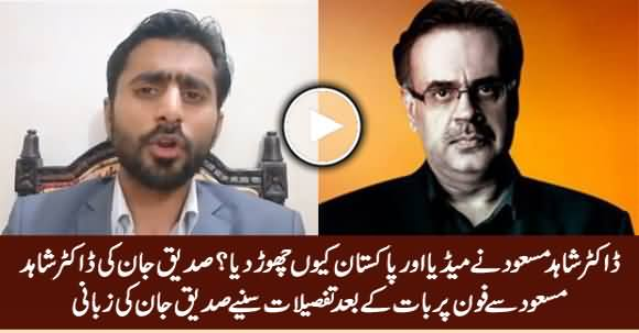 Siddique Jan Detailed Report on His Telephonic Conversation With Dr. Shahid Masood