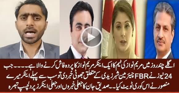 Siddique Jan Grills Mansoor Ali Khan & Other Anchors on Spreading Fake News