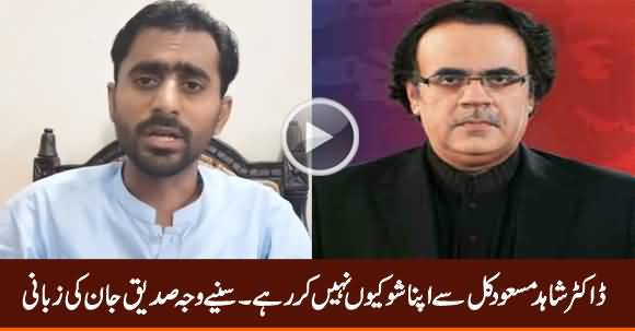 Siddique Jan Reveals Why Dr. Shahid Masood Is Not Doing His Show From Yesterday