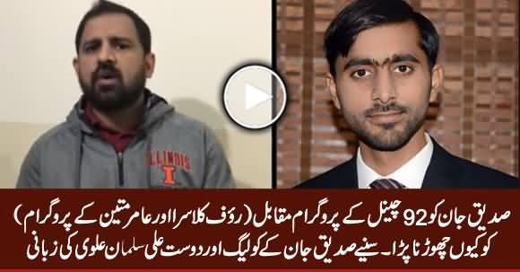 Siddique Jan's Colleague Ali Salman Alvi Reveals Why Siddique Jan Had To Leave Muqabil