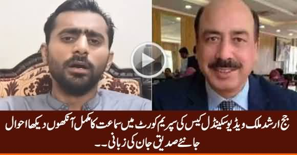Siddique Jan Tells Complete Details of Judge Arshad Malik Case Hearing in Supreme Court