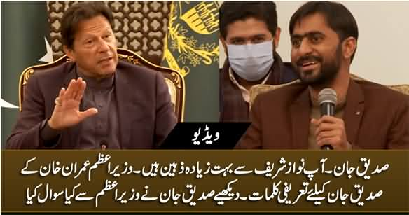 Siddique Jan! You Are More Intelligent Than Nawaz Sharif - Imran Khan Praises Siddique Jan