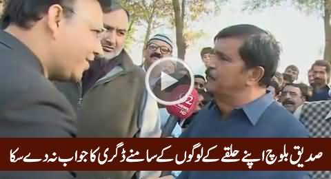 Siddiqui Baloch Couldn't Answer The Question About His Degree in His Constituency
