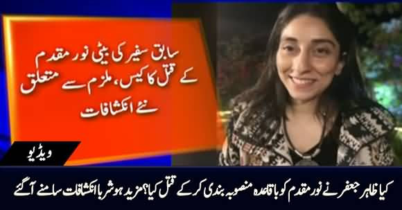 Significant Development in Noor Mukadam's Murder Investigation