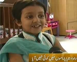Sikandar's Daughter Want To Become A Police Officer in Future - Watch and Listen
