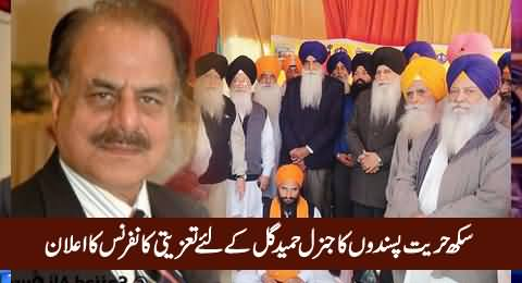 Sikh Freedom Fighters Announced Condolence Conference For Late General (R) Hameed Gul