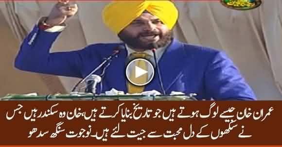 Navjot Singh Sidhu Complete Speech At Kartarpur, Highly Praising PM Imran Khan