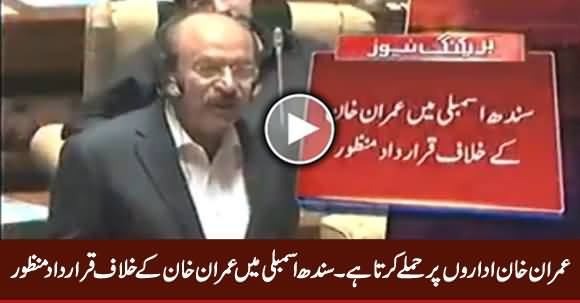 Sindh Assembly Passed Resolution Against Imran Khan