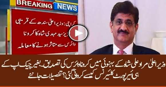 Sindh CM Murad Ali Shah Brother In Law Infected With Coronavirus - How He Got Airport Clearance?