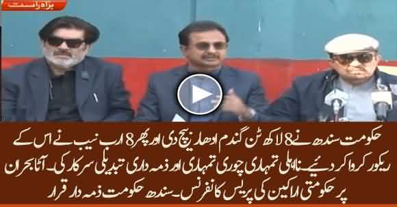 Sindh Government Responsible Of Flour Crisis - PTI Member Presented Proofs In Press Conference