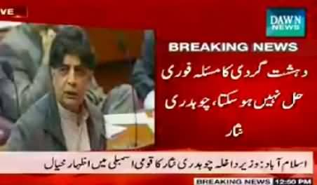 Sindh Govt is Responsible for Shikarpur incident, Chaudhry Nisar Adress in National Assembly