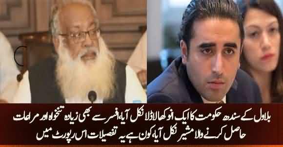 Sindh Haukumat Ka Anokha Ladla Daryaft , Afsar Se Bhi Zayada Tankhah Wasool Karnay Wala Musheer