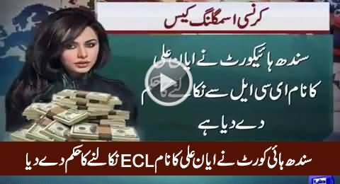 Sindh High Court Orders To Remove Ayyan Ali's Name From ECL