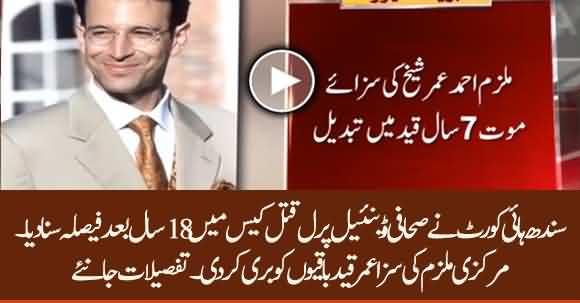 Sindh High Court Overturns Death Sentence Of Ahmad Umar Sheikh In Daniel Pearl Murder Case