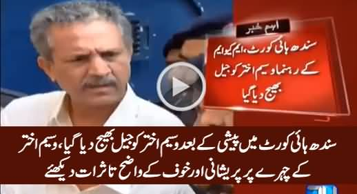 Sindh High Court Sends Waseem Akhtar To Jail, Check His Fear on His Face