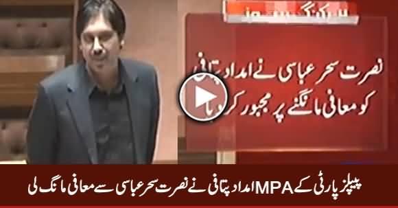 Sindh Minister Imdad Patafi Tenders Apology to Nusrat Sehar Abbasi