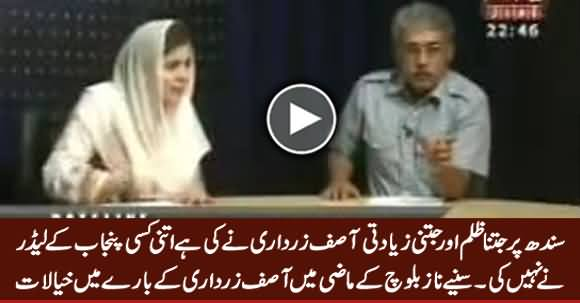 Sindh Per Sab Se Ziada Ziadati Aur Zulm Asif Zardari Ne Kia - Naz Baloch