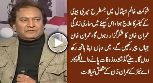 Singer A Nayyar (Late) Views About Imran Khan & Shaukat Khanum Hospital