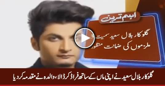 Singer Bilal Saeed Looted Millions of Rs. of His Own Mother, Case Filed