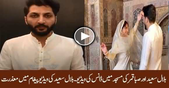 Singer Bilal Saeed Makes An Apology On Viral Dancing Video In Mosque