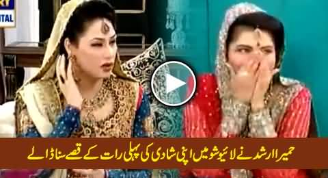 Singer Humaira Arshad Sharing the Story of Her First Wedding Night in Live Show