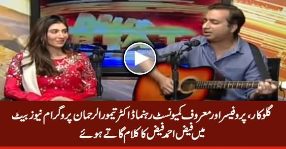Singer, Professor And Communist Leader Dr. Taimur Rehman Singing Faiz Ahmad Faiz Kalam