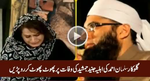 Singer Salman Ahmad's Wife Breaks Into Tears Talking About Junaid Jamshed And Her Mother