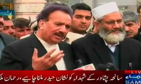Siraj ul Haq and Rehman Malik Talking to Media - 25th December 2014