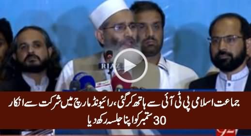 Siraj ul Haq Announces Jalsa on Same Date (30th September) As PTi's Raiwind March