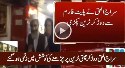 Siraj-ul-Haq Daur Kar Chalti Train Par Charhne Ki Koshish Mein Zakhmi Ho Gaye