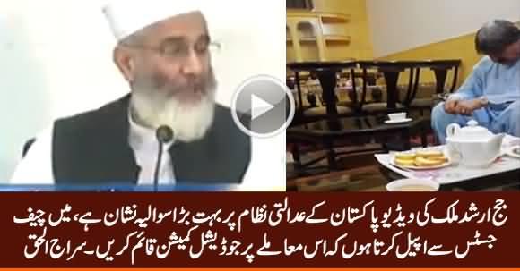 Siraj-ul-Haq Demands Chief Justice to Form Judicial Commission to Probe Judge Arshad Malik's Alleged Video