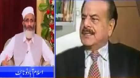 Siraj-ul-Haq Telling Why He Didn't Attend The Funeral of General (R) Hameed Gul