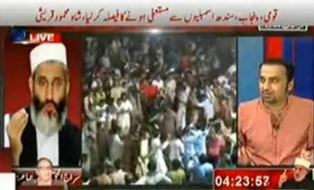 Siraj ul Haq Views on PTI's Decision to Resign From Assemblies