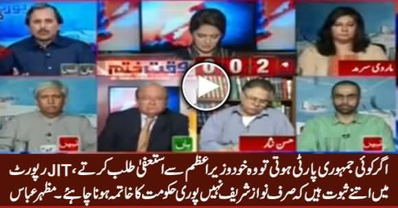 Sirf Nawaz Sharif Nahi Pori PMLN Govt Ka Khatima Hona Chahiye - Mazhar Abbas