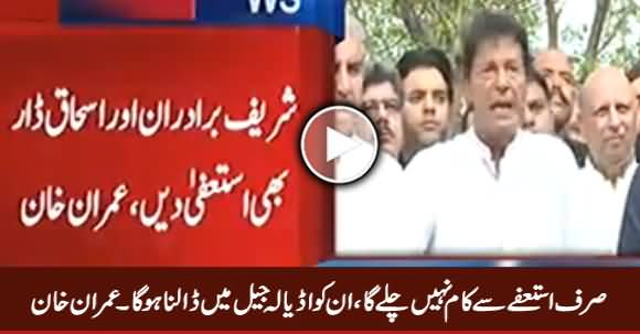 Sirf Resignation Kafi Nahi, In Ko Adiala Jail Mein Dalna Hoga - Imran Khan