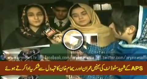 Sisters of Martyr APS Student Thanking Imran Khan & Reham Khan For Visiting Their Home